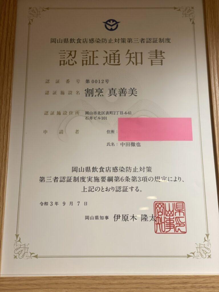 岡山県飲食店感染防止対策第三者認証制度対策認証店舗証明書